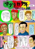 『アフリカ少年が日本で育った結果』