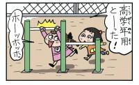 ぴよちゃんの鉄棒を使った癒される行動 2/4ページ