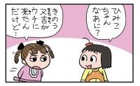 ひみこちゃん、ツンデレエピソード 2/4ページ