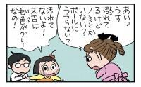 ひみこちゃん、ツンデレエピソード 3/4ページ