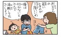 お母さんの「あるある」エピソード 4/4ページ