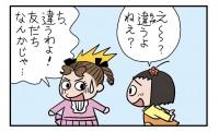 号泣!ぴよちゃんとひみこちゃんの友情エピソード 2/4ページ