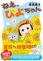 『ねえ、ぴよちゃん 3』(竹書房)