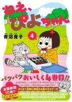 『ねえ、ぴよちゃん 4』2月27日発売(竹書房)
