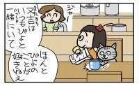 猫の又吉とぴよちゃん登場話 2/4ページ