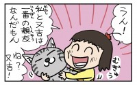 猫の又吉とぴよちゃん登場話 3/4ページ