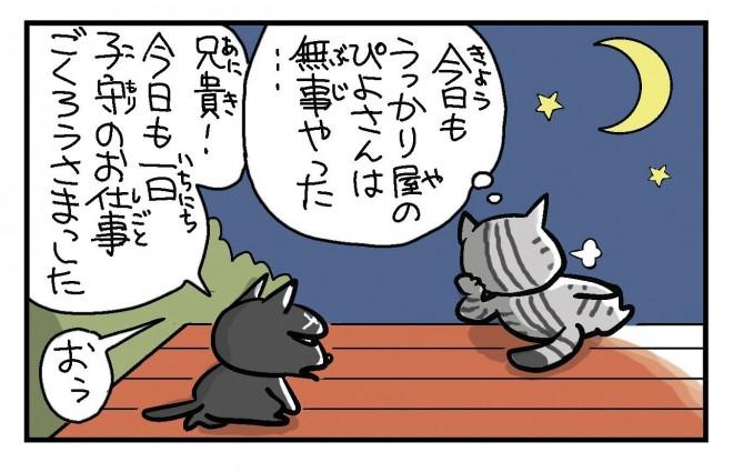 猫の又吉とぴよちゃん登場話 4/4ページ