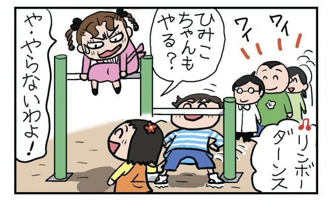 ぴよちゃんの鉄棒を使った癒される行動 4/4ページ