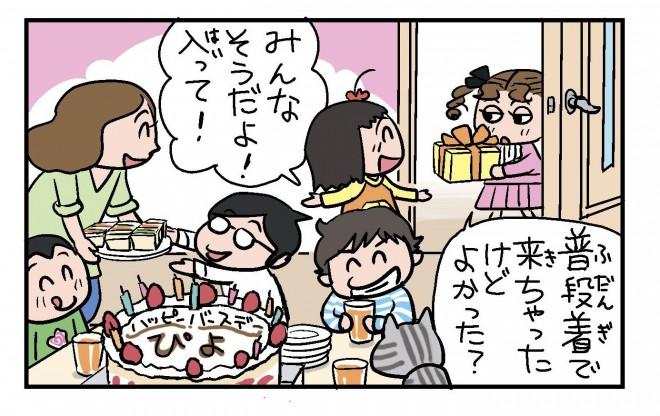 Twitterで人気のツンデレな友だち「ひみこちゃん」登場話 4/4ページ