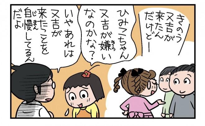 ひみこちゃん、ツンデレエピソード 4/4ページ