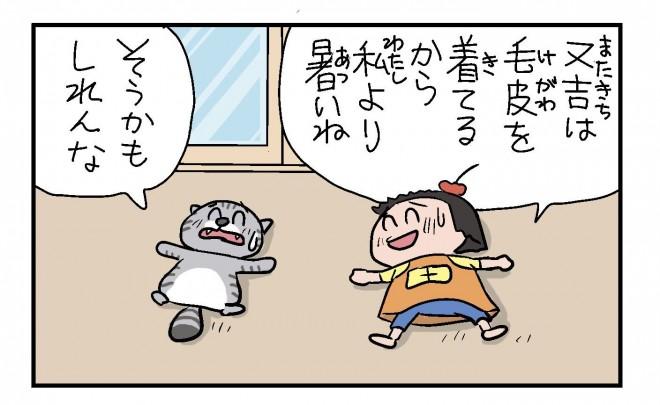 ぴよちゃんと又吉のほっこりエピソード 1/4ページ