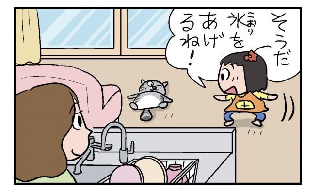 ぴよちゃんと又吉のほっこりエピソード 2/4ページ