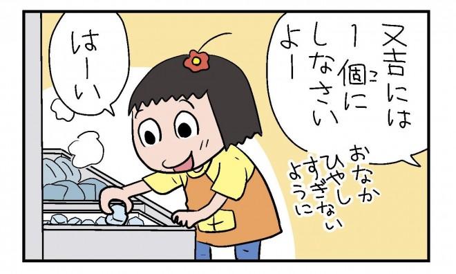 ぴよちゃんと又吉のほっこりエピソード 3/4ページ