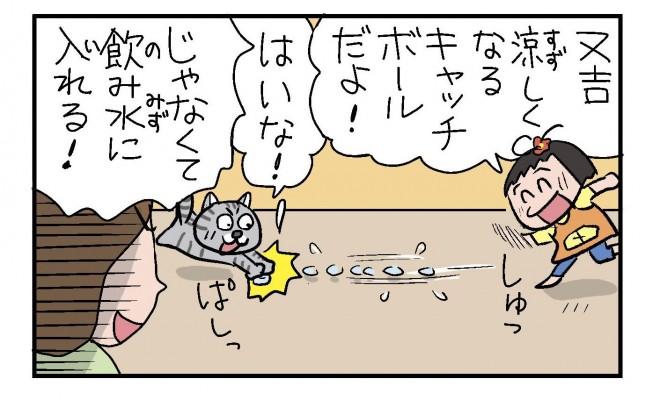 ぴよちゃんと又吉のほっこりエピソード 4/4ページ