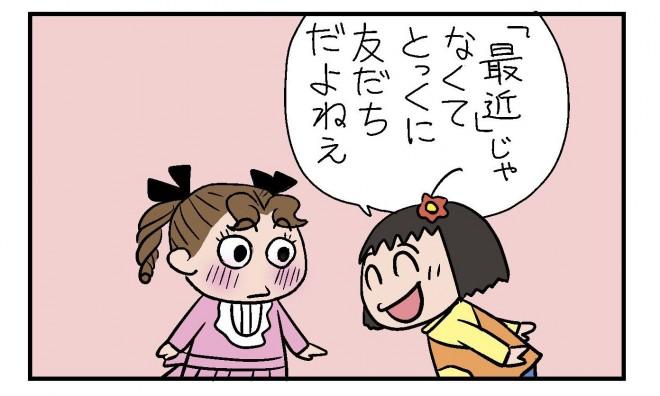 号泣!ぴよちゃんとひみこちゃんの友情エピソード 3/4ページ