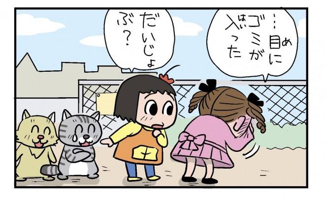 号泣!ぴよちゃんとひみこちゃんの友情エピソード 4/4ページ