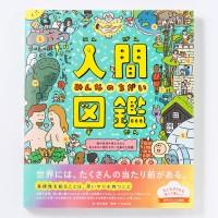 『人間図鑑 ーみんなのちがいー』(税込2,970円)