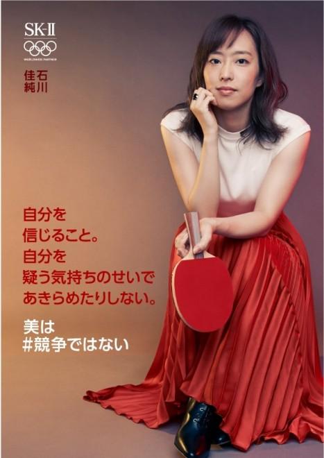 卓球 東京五輪代表の石川佳純
