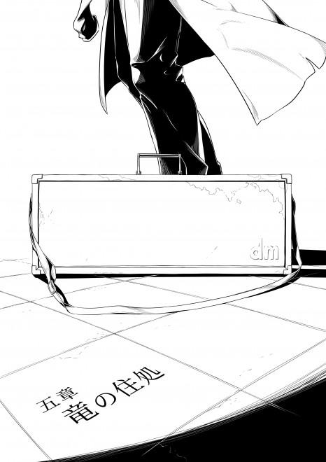 ニツリが小説とイラストを手掛けた『横濱SIKTH —けれども世界、お前は終わらない—』(LINEノベル)