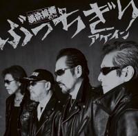 横浜銀蝿『ぶっちぎりアゲイン』夜露死苦盤