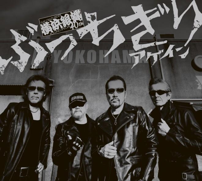 横浜銀蝿『ぶっちぎりアゲイン』(2CD+DVD)初回限定:路薫'狼琉盤