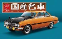 【1/24スケール】いすゞ ベレット 1600GT