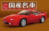 【1/24スケール】三菱 GTO ツインターボ