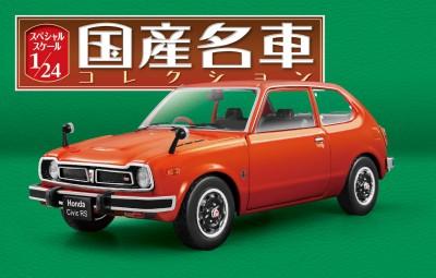 【1/24スケール】ホンダ シビック RS 写真提供/アシェット・コレクションズ・ジャパン