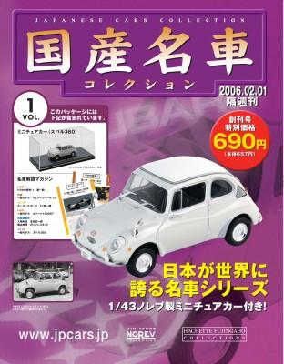 【1/43スケール】国産名車コレクション創刊号 写真提供/アシェット・コレクションズ・ジャパン