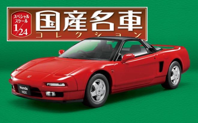 【1/24スケール】ホンダ NSX