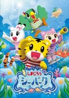 キッズパーク『しまじろう シーパーク』(愛知県 蒲郡市)は2020年3月14日(土)にオープン