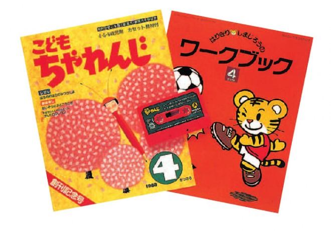 『こどもちゃれんじ』創刊号(1988年4月号)
