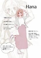 永妻花はマッチングしたい 「キャラクター紹介」 1/4