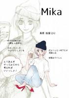 永妻花はマッチングしたい 「キャラクター紹介」 3/4