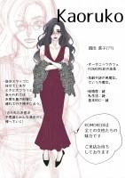 永妻花はマッチングしたい 「キャラクター紹介」 4/4