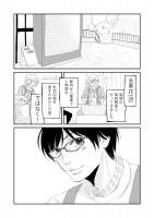 永妻花はマッチングしたい「#2 進藤昌也」編 2/22