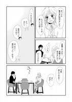 永妻花はマッチングしたい「#2 進藤昌也」編 4/22