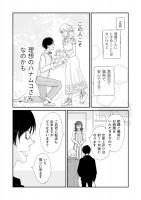 永妻花はマッチングしたい「#2 進藤昌也」編 9/22
