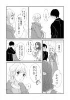 永妻花はマッチングしたい「#2 進藤昌也」編 10/22