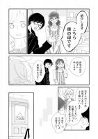 永妻花はマッチングしたい「#2 進藤昌也」編 11/22