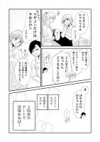 永妻花はマッチングしたい「#2 進藤昌也」編 14/22