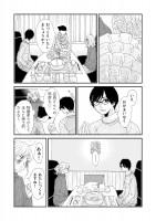 永妻花はマッチングしたい「#2 進藤昌也」編 15/22