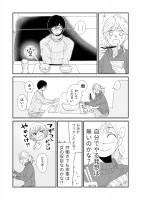 永妻花はマッチングしたい「#2 進藤昌也」編 17/22