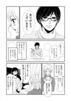 永妻花はマッチングしたい「#2 進藤昌也」編 18/22