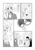 永妻花はマッチングしたい「#2 進藤昌也」編 19/22