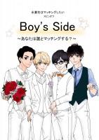 永妻花はマッチングしたい 「番外編 Boys Side」編 1/14