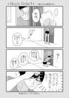 永妻花はマッチングしたい 「番外編 Boys Side」編 3/14