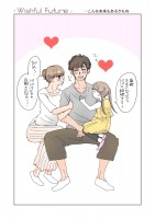 永妻花はマッチングしたい 「番外編 Boys Side」編 4/14