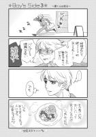 永妻花はマッチングしたい 「番外編 Boys Side」編 9/14