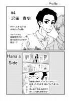 永妻花はマッチングしたい 「番外編 Boys Side」編 11/14
